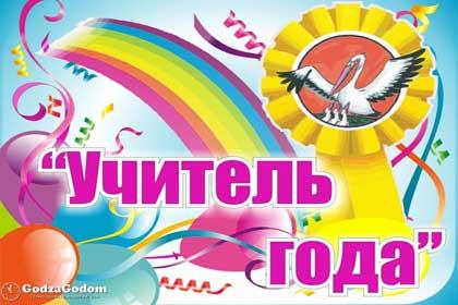 Учитель года 2017 - Всероссийский конкурс