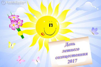 День летнего солнцестояния - 21 июня 2017 года