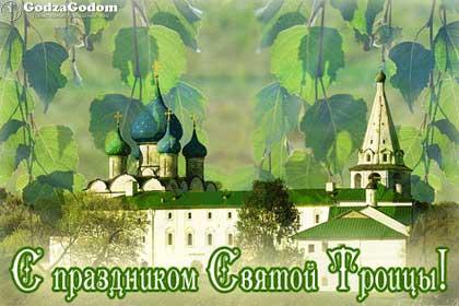 Святая православная Троица 2018