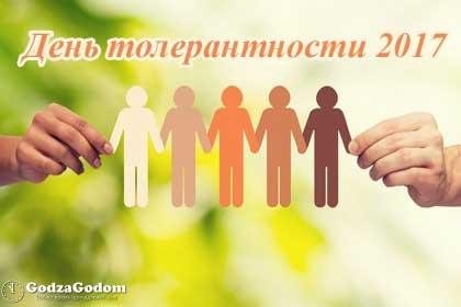 Празднование международного дня толерантности в 2017 году