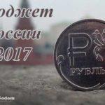 budgrosfvcifrna2017