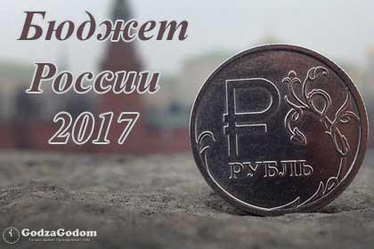 Федеральный государственный бюджет России 2017 в цифрах