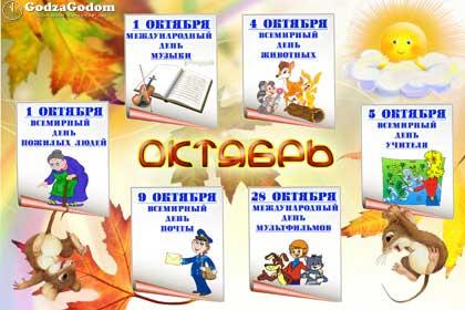 Все праздники в октябре 2017 года, календарь