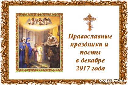 Праздники и посты в декабре 2017 г. - церковный календарь