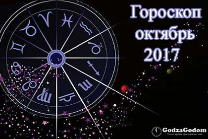 Астрологический прогноз на октябрь 2017 года по знакам зодиака