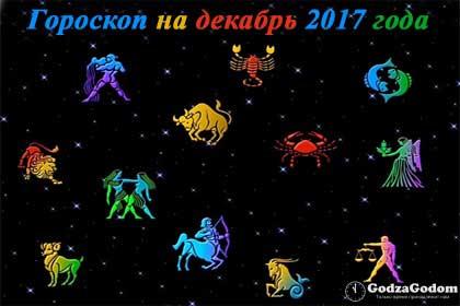 Астрологический прогноз на декабрь 2017 г. по знакам зодиака