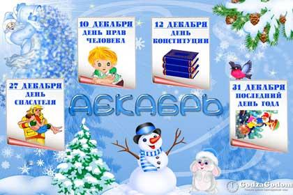 Все праздники в декабре 2017 г., календарь праздников