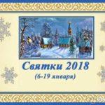 kogsvyatnakresh2018