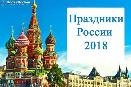 Праздники России 2018: государственные (новогодние и майские)