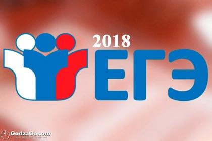 Единый государственный экзамен 2018: предметы, новости