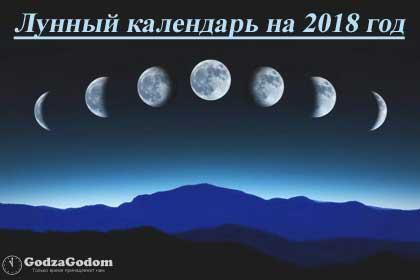 Лунный календарь 2018 с фазами Луны: новолуния и полнолуния