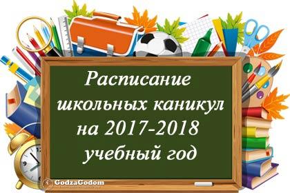 С какого числа каникулы в школе 2017-2018 г. - расписание