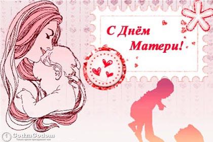С <u>день матери в 2018 году</u> праздником Днём матери 2018