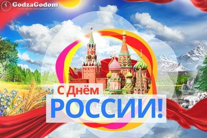 С праздником Днем России 2018
