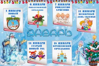 Все праздники в январе 2018 года, календарь