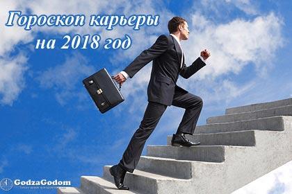 Астропрогноз карьеры на 2018 год для всех знаков зодиака