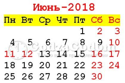Как будем отдыхать на 12 июня 2018 года, календарь