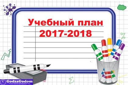 Календарь учебной работы школ РФ на 2017-2018 год