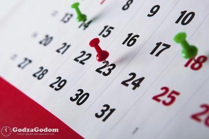 Официальные переносы праздничных и рабочих дней в 2018 году