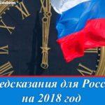 predpoctrazpr2018