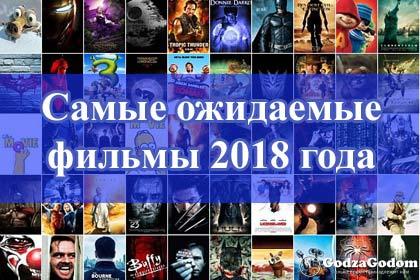 Самые ожидаемые кино премьеры 2018, фильмы