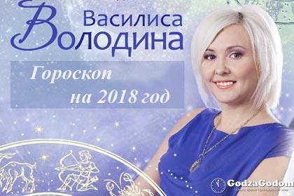 Астропрогноз Василисы Володиной на 2018 год
