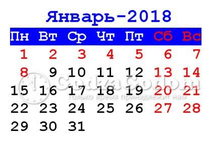 Календарь на январь 2018 года: выходные на Новый год