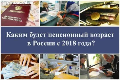 Поднимут ли пенсионный возраст в 2018 г. в РФ: последние новости