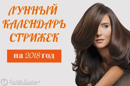 Календарь благоприятных дней для стрижки на 2018 год (по месяцам)
