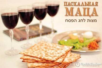Праздничный стол на еврейскую Пасху 2018 года
