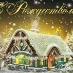 Рождество Христово 2018 | дата, когда будет