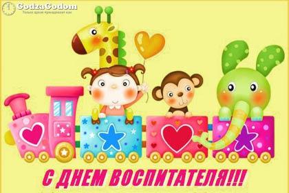 Поздравления с Днем дошкольного работника 2018