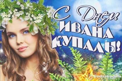 С Днем Иван Купала 2018 - 7 июля