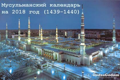 Мусульманские праздники 2018