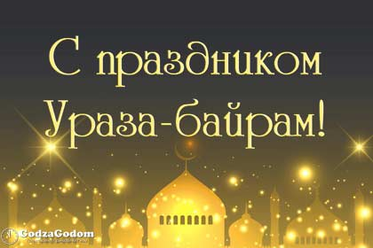 Ураза Байрам 2018: праздник разговения <u>когда в 2018 году будет ураза и курбан байрам</u> у мусульман