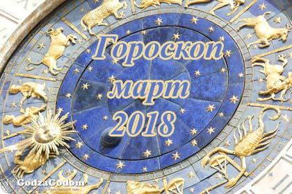 Гороскоп-астропрогноз на март 2018 г. по знакам зодиака