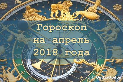 Гороскоп-астропрогноз на апрель 2018 г. по знакам зодиака