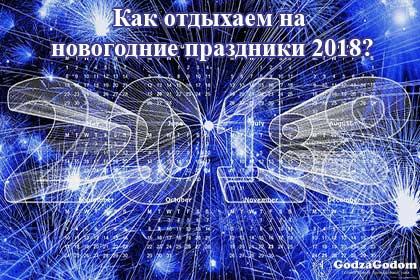 Новогодние праздники 2018. Как отдыхаем в России, календарь