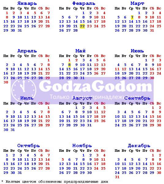 Рабочие дни 2018: расписание и календарь