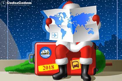 Новый год 2018: куда можно поехать на отдых недорого