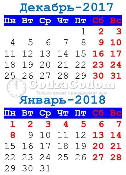 Календарь: как отдыхаем на новогодних праздниках 2018 г.