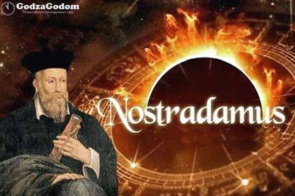 Предсказания Нострадамуса 2018 для всего мира и России