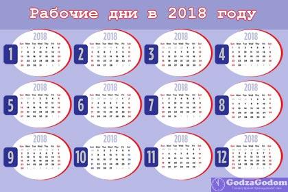 Сколько будем работать в 2018 году: количество рабочих дней