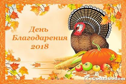 С праздником Днём благодарения 2018 - открытка
