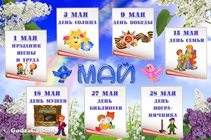 Все праздники в мае 2018 года, календарь