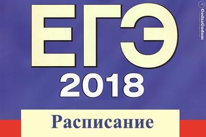 ЕГЭ 2018 - сроки, расписание, даты экзаменов