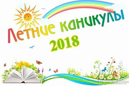 Каникулы летом 2018 года в школе