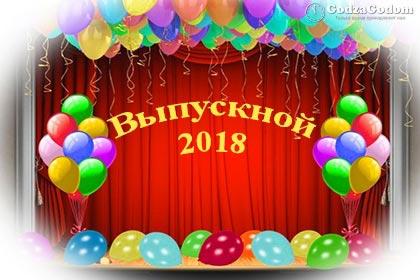 Выпускной 2018 для 9 и 11 класса: дата проведения