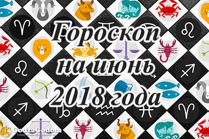 Гороскоп-астропрогноз на июнь 2018 г. по знакам зодиака