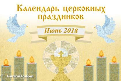 Праздники и посты в июне 2018 года: церковный календарь